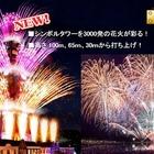【夏休み2016】音楽とレーザーによる花火ショー…ハウステンボス7/23 画像