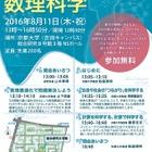 【夏休み2016】京大で学ぶ「面白くて社会に役立つ数理科学」8/11 画像