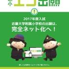 【小学校受験2017】近大附属小、西日本初の「エコ出願」導入 画像