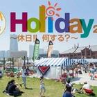 外遊びがテーマ「Holiday2016」横浜・赤レンガ倉庫広場で開催 画像
