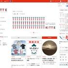 【夏休み2016】力士の取組みも観覧できる「はっきよいKITTE」8/11-28 画像