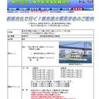 東京湾を海から見学…視察船「新東京丸」で行く東京港土曜見学会 画像