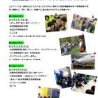 成田空港でエコを学ぶ「エコキッズ・クラブ」第12期生募集 画像
