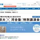 【大学受験】今年も河合塾に京大がやってくる「特別講演会」6月 画像