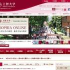 上智大と横浜市立高9校が連携、特別講義や教育内容を研究 画像