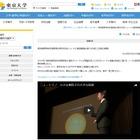 東大、梶田教授の高校生向けニュートリノ解説動画公開 画像