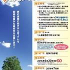 高校生の夢実現を支援、大阪府育英会が奨学生募集 画像