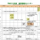 【高校受験2017】東京都教委、中3生向け進学情報カレンダー公開 画像