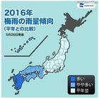 2016年の梅雨、西日本は雨量が多く、九州は土砂災害に警戒を 画像