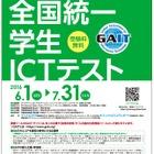 世界共通のITスキル試験に挑戦、無料「全国統一学生ICTテスト」6月開始 画像
