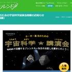 東北大、NASA研究者による小~高校生向け宇宙科学講演会7/10 画像