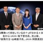 池上彰氏やサザエさんも「宇宙づくし」フジテレビの1週間 画像