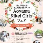リケジョ対象、青学の模擬授業や研究室ツアー「Rikei Girlsフェア」6/18 画像