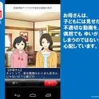デジタルアーツ、ネットリテラシー教材にゲーム・スマホ動画を追加 画像