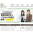 2030年子育てしやすい日本には何が必要? ベネッセが学生アイデア募集 画像