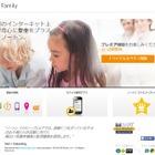 スマホで子どものネット利用を見守る「ノートン ファミリー」iOS版リリース 画像