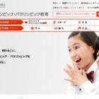 東京五輪まであと何日? 東京都教委が「オリンピック教育」Webサイト開設 画像