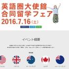 米英豪など5か国参加「英語圏大使館合同留学フェア」明治大7/16 画像