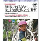 学研「教育ジャーナル」が電子化、特集記事をiPad&iPhoneで 画像