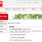 英検、2011年度第2回(10/16)実施分の解答速報を公開 画像