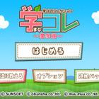 旺文社の「中学入試でる順」からiPhone用の漢字学習アプリ 画像