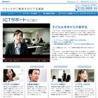 教育の情報化の課題解決に…ベネッセのICT支援員 画像