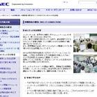 NECネット安全教室、子どもたちの安全インターネット活用方法を無料で提供 画像