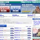 【大学受験】代ゼミ・河合塾・駿台・東進、私大の解答速報スタート 画像