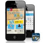 英字新聞で単語を学ぶiPhoneアプリ「ジャパンタイムズで英単語」 画像