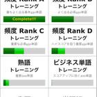 旺文社のTOEIC学習アプリ、受験者応援キャンペーン中 画像