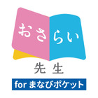 Web演習「おさらい先生forまなびポケット」年内利用は無料 画像