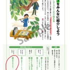 iPad版中学生用デジタル教科書、光村図書が一部公開 画像