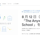 Google教育グローバルイベント「The Anywhere School」8/12 画像