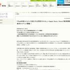 旺文社と広尾学園5/2、iPadの英単語学習効果報告会 画像