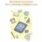 タブレット端末による障がい児学習支援…東大とソフトバンクがマニュアル作成 画像