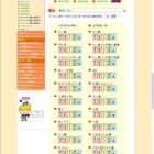 小学校算数の全単元に対応したオンライン問題集自動作成サービス 画像
