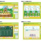 東京ガス、エネルギー消費量が見える小学校向けシステム 画像