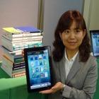 デジタル化で教科書の重さ1/10以下…シャープと大阪府立大学が実験 画像