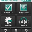 300語増でカバー率99.5%、東進の無料アプリ「英単語センター1800」 画像