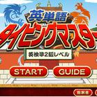 姫野よしかず氏のキャラで英検2級/準2級を学習、無料の「英単語タイピングマスター」 画像