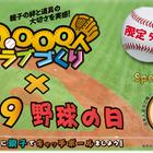 親子で「10,000人グラブ作り」、8/9野球の日にミズノが開催 画像