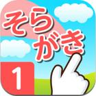 文溪堂、小学生向け漢字筆順学習アプリを公開 画像