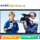 パナソニックの小中学生対象ニュース動画コンテスト、日本はベストインタビュー賞 画像