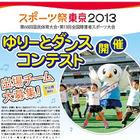 「ゆりーとダンスコンテスト」出場チーム募集開始…受賞者はスポーツ祭東京2013へ 画像