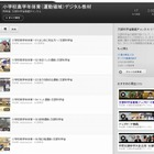 文科省、小学校体育のデジタル教材をYouTubeで動画配信 画像