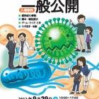 国立感染症研究所、年に1度の一般公開イベント9/29 画像