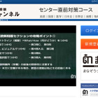 【大学受験】動画配信サービス「まなぞう」センター直前対策コース開講 画像