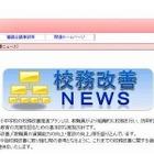 東京都教委「校務改善NEWS」サイト開設 画像