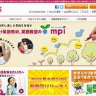 英語教育の悩み相談サイト「fumufumu(フムフム)英語」10/19誕生 画像