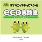 パナソニックの小学生対象「エコ実験室」、10月は新エネルギーについて 画像